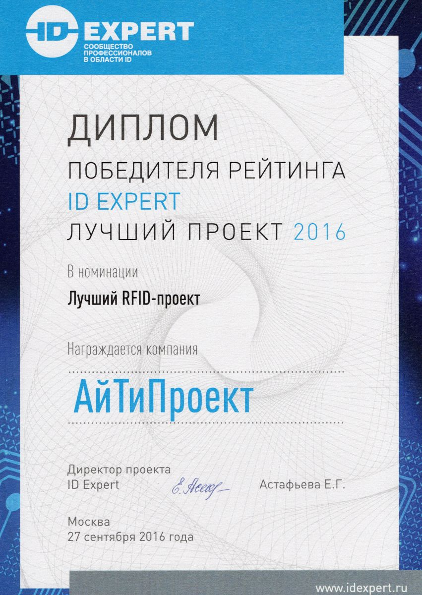 АйТиПроект rfid проект на саммите Шанхайской организации  rfid проект на саммите Шанхайской организации сотрудничества ШОС 2016 в Узбекистане г Ташкент